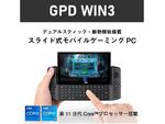 5.5型スライド式モバイルゲーミングPC「GPD WIN3」、i7-1165G7搭載モデルを6月30日から販売開始