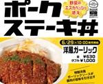 【本日発売】松屋「ポークステーキ丼(洋風ガーリック)」