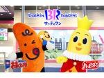 どうなの!? サーティワン×亀田製菓!アイスに無料で「柿の種」トッピングって……!