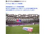 横浜F・マリノスのサイン入りユニフォームが当たるかも!「アイデムと一緒に!明治安田生命J1リーグ応援企画」が開催中