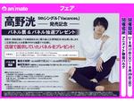 早く聴きたい! アニメイト新宿ハルク、高野洸さんの5thシングル「Vacances」の予約受付開始