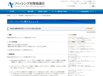 「PayPay銀行」装うフィッシングに注意、「セキュリティー更新」かたり偽サイトに誘導