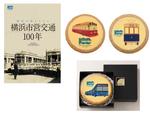 100年の歴史を味わおう!「横浜市営交通100周年アニバーサリーチーズケーキ」7月1日発売