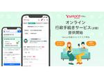 ヤフー、内閣府が提供する「マイナポータル」と連携 「Yahoo!くらし」で行政手続きのオンライン申請サービスを提供開始