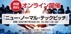 【7/15無料配信】新たな日常に貢献するニューノーマルテックピッチ開催