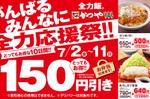 かつや「全力応援祭」人気のカツ丼、カツカレーなど4品が150円引きに