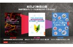 レノボ、ポストコロナ時代に持続可能なテレワークの為の3つの冊子を無償で公開