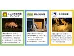 2年ぶりの開催! 夜の動物園を楽しめる「よこはま夜の動物園2021」 金沢動物園など3園で