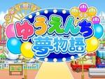 カイロソフト、新作の遊園地経営SLG『ゆうえんち夢物語』をGoogle Playにて配信開始!