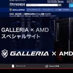 19万円切りで「Apex Legends」が144Hzでプレイ可能!AMD Ryzen 5&Radeon RX 6700 XT搭載GALLERIAの実力とその魅力に迫る