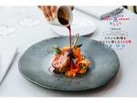 日本最大級のフランス料理イベント!「ダイナースクラブ フランス レストランウィーク2021」10月8日~31日開催決定