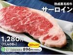 【数量限定】「黒毛和牛サーロイン」がお値打ち LINE登録で985円「焼肉の和民」