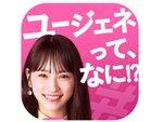 本日正式サービス開始!『ユージェネ』川栄李奈さん出演のTVCMを7月2日より全国で放映