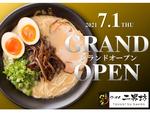 新宿に新たな博多豚骨ラーメン誕生!「らーめん二男坊新宿西口店」7月1日オープン