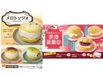マリトッツォとメロンパンが融合!? ファーストキッチン横浜パルナード店で「メロトッツォ」7月2日発売