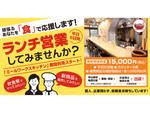 飲食業を始めてみたい人などに向けて、駿河台「MWキッチン」を1万5000円で提供