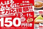 【本日スタート】カツ丼や定食が150円引き!かつや「全力応援祭」