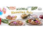 限定ハワイメニューでバカンス気分を味わおう! サラダバー&グリルレストラン「シズラー」新宿三井ビル店などで「ALOHA!Hawaiian Fair」開催