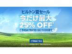 「ヒルトン東京」も最大25%オフ! 7月21日まで「ヒルトン夏セール」期間限定タイムセール
