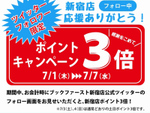 ポイント3倍もらえるぞ! ブックファースト新宿店がTwitter連動キャンペーン開催中、7月7日まで