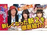 種田梨沙さんはじめ出演声優がプレイ!『うたわれるもの斬2』の先行プレイムービーを7月3日21時より配信