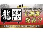 新番組「龍スタTV」が7月6日20時より配信決定!『ロストジャッジメント』の主題歌を発表