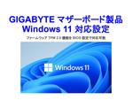 GIGABYTE、同社製マザーボードのWindows 11への対応を発表 「BIOSがファームウェアTPM 2.0機能に対応」