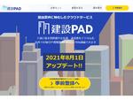 KPtechnologies、「建設PAD」正式版を8月1日より提供開始