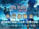 ゲーム『Deep Insanity ASYLUM』がAndroid端末向けに1週間限定の「先行体験会」を開催!