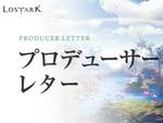 『LOST ARK』第4回プロデューサーレターを公開!夏のアップデート内容を紹介