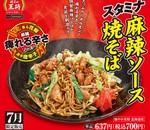 餃子の王将、痺れる辛さの「スタミナ麻辣ソース焼そば」7月限定で発売
