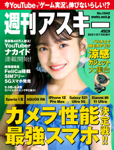 週刊アスキー No.1342(2021年7月6日発行)