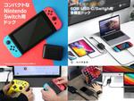 手のひらサイズに、Nintendo Switchドック+多機能USBハブ搭載!