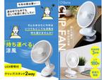 クリップ式/スタンド式で使えるため屋内でも屋外でも使えるコンパクト充電式扇風機「Qurra クリップ扇風機 Anemo マワラス ホワイト 3R-CLF03WT」