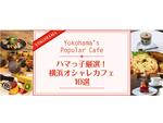 ハマっ子厳選のオシャレカフェ10選!「横浜観光情報」に特集ページが登場