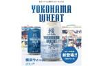 どんな味? 横浜ビールの缶ビール第2弾「横浜ウィート」を7月5日より順次発売