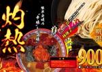 悶絶覚悟!! 三田製麺所「無限・灼熱つけ麺」従来の辛さMAXを越えてきてヤバそう!
