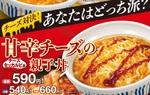 なか卯、チーズタッカルビ風の「甘辛チーズの親子丼」