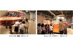 夏休みの自由研究にもオススメ! 小田急電鉄「ロマンスカーミュージアムでキュレーターになろう!」を開催