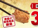 松のやカラッと揚げの本格唐揚げ! 3個売り250円~