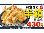 海老が3尾のった「天丼」430円! 和食さと、とってもお得なテイクアウトキャンペーン