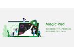 500社超の企業が利用するモバイル・ウェブアプリ対応の国産AI自動テストツール「Magic Pod」