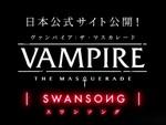 TRPGをもとにしたオープンシナリオADV『ヴァンパイア:ザ・マスカレード スワンソング』がDMM GAMESより発売決定