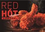 【本日発売】待ってました!KFC「レッドホットチキン」