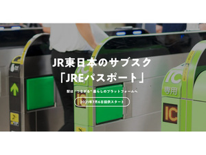 JR東日本、通勤定期購入者向けにコーヒー、駅そ ば、シェアオフィスのサブスク実験開始