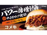 あふれる「肉だくだく」! コメダのバーガー「コメ牛」が再登場 サイズアップ無料キャンペーンも開催
