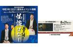 怪談&ナイトミュージアムで涼をとろう! 横浜市歴史博物館、8月14・21日に夏休みイベント開催