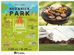 夏だ! BBQだ! 横浜赤レンガ倉庫へ! 「RED BRICK PARK with BBQ Garden」7月22日~8月29日開催