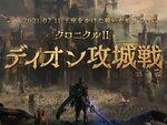 『リネージュ2M』にて最新アップデート「クロニクルII.ディオン攻城戦」の特設サイトがオープン!