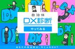 自治体DXのノウハウや事例を集めた情報サイトを公開、電通など6団体